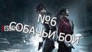Resident Evil 2 Бои с собаками на парковке! Возврат в участок.