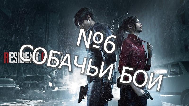 Resident Evil 2 Бои с собаками на парковке Возврат в участок