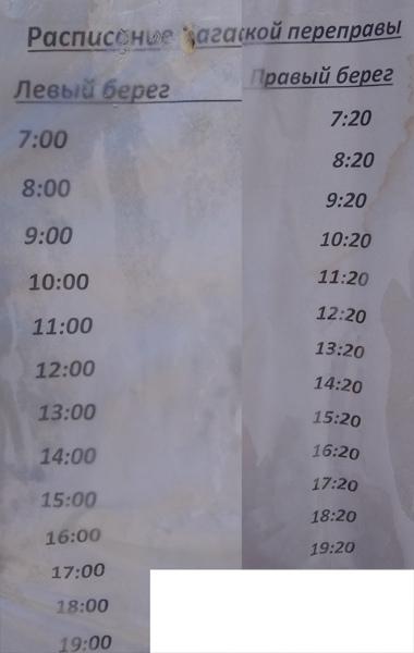 багаевская паромная переправа расписание