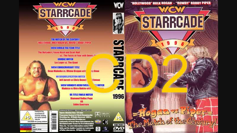 ВЦВ Старркейд 1996 part 2 29 декабря 1996