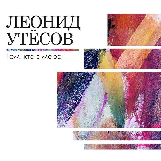 Леонид Утёсов альбом Тем, кто в море
