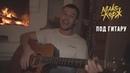 Макс Корж поет фанам под гитару!
