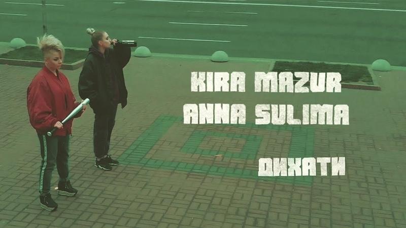 KiRA MAZUR Анна Сулiма - Дихати (Official Lyric Video)