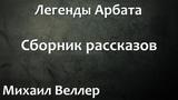 Легенды Арбата - Михаил Веллер (сборник рассказов)