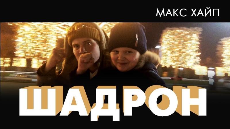 Макс Хайп Шадрон Привет всем местным Шадринск