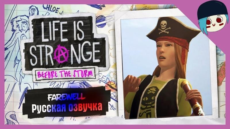 Русская озвучка Life is Strange Before The Storm (Farewell)