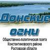 Donskie-Ogni Obschestvenno---Politicheskaya-Gazet