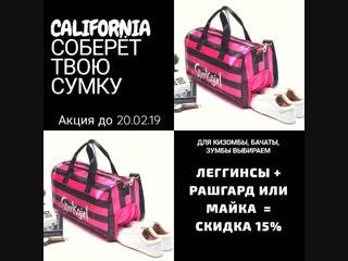 АКЦИЯ до 20.02.19 - CALIFORNIA-RUS.RU соберет твою спортивную сумку!