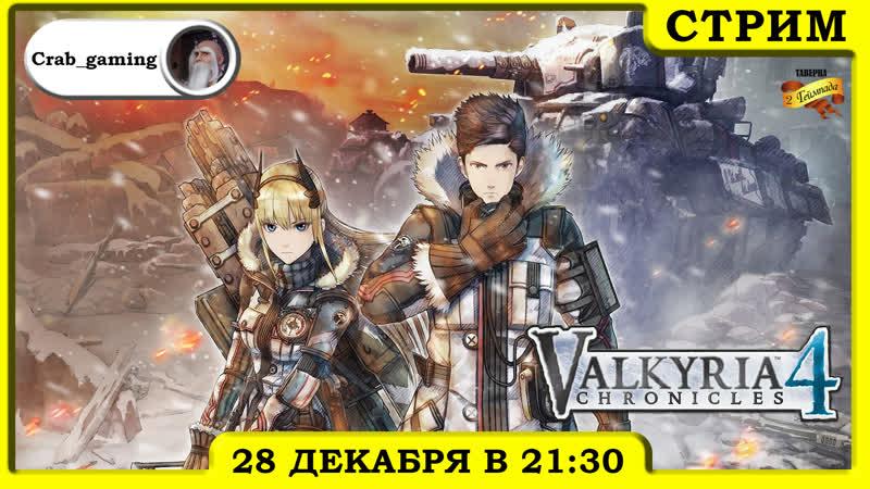[PS4/Valkyria Chronicles 4/EP03] За Ор..Свободу!
