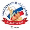 Мининский марафон