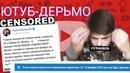 ЮТУБ - ДЕРЬМО РАЗБОР ПОЛЕТОВ НА МОЕМ КАНАЛЕ