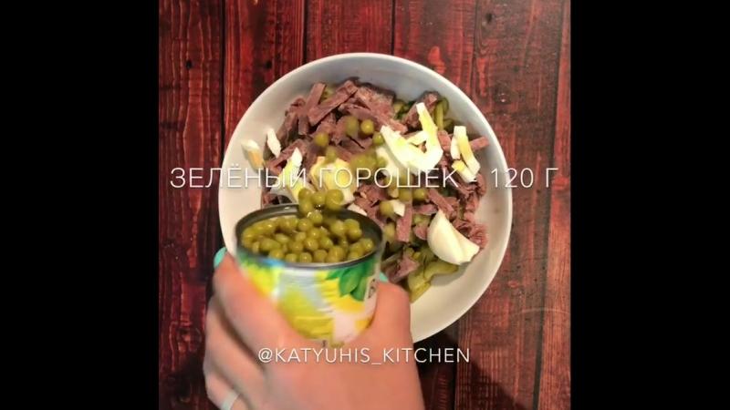 Салат с говядиной (ингредиенты указаны в описании видео)