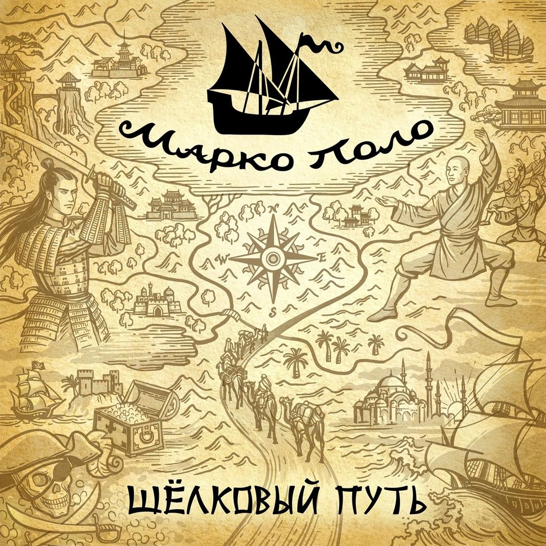 Афиша Москва Поддержи новый альбом Марко Поло