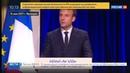 Новости на Россия 24 • Курс на объединение Франции: Макрон назовет имя премьера