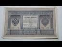 купил банкноты без точки Советского пр-ва