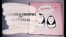Коробка сюрприз от Soff Elli