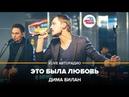 Дима Билан - Это Была Любовь ( LIVE Авторадио)