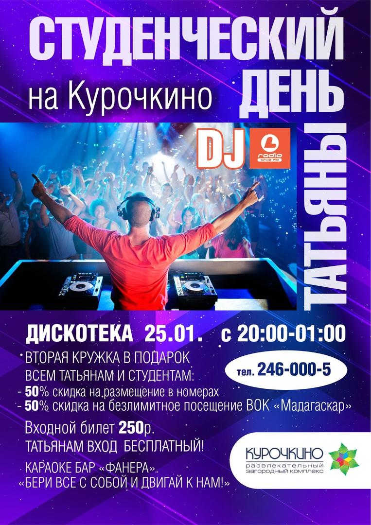 Татьянин день в Челябинске