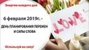 8 февраля Пт 2019г. - ДЕНЬ ПЛАНИРОВАНИЯ ПЕРЕМЕН И СИЛЫ СЛОВА