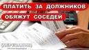 Россиян обяжут платить коммуналку за соседей должников перезалив Pravda GlazaRezhet