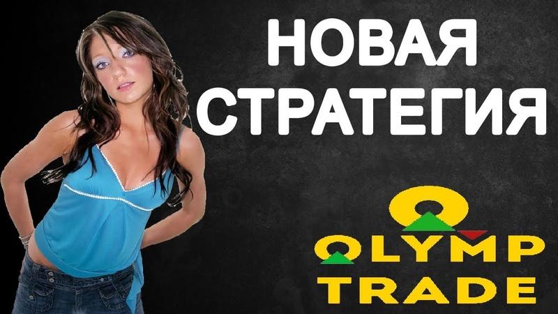 Торгуем на Объемах Роботом OlympTrade, Новая стратегия