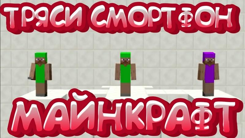 ТРЯСИ СМАРТФОН / В МАЙНКРАФТ