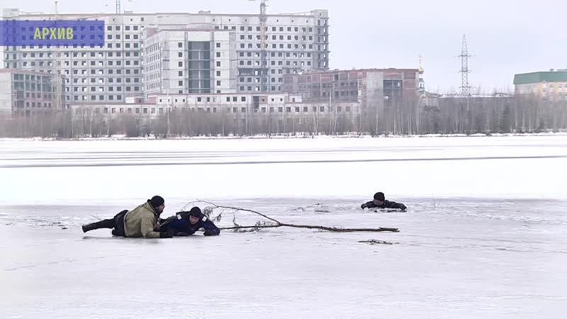 Не выходи на лед!