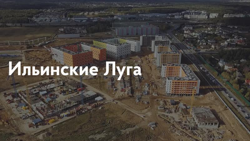 Ильинские луга (от 29.09.2018)
