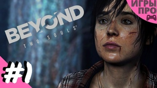 За гранью: две души (Beyond: Two Souls) Прохождение #1. PS4 pro. live стрим.