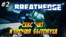 Breathedge - Секс чат и прочая бытовуха. Ржачное выживание в космосе