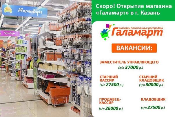 Галамарт Ижевск Адреса Магазинов