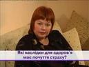 Страх в нашей жизни - рассказывает Наталия Литновская, кандидат психологических наук.