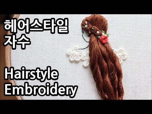 헤어스타일 프랑스자수 Hairstyle Embroidery