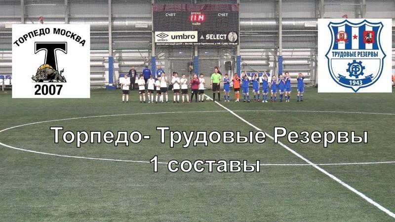 Трудовые Резервы-Торпедо 2007 (1 составы) 21 (2-0) ЛПМ-2019 2тур