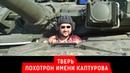 ТВЕРЬ ЛОХОТРОН ИМЕНИ КАПТУРОВА Журналистские расследования Евгения Михайлова