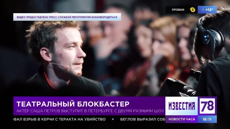 Актёр Саша Петров