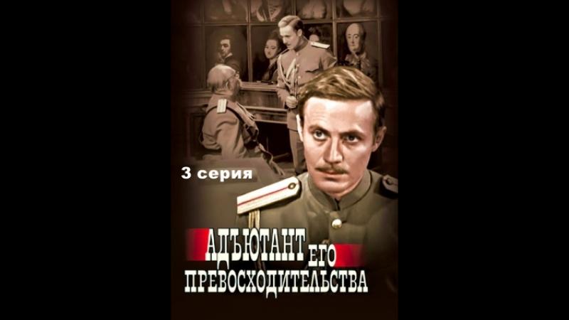 Адъютант его превосходительства 3 серия Мосфильм СССР 1969 год