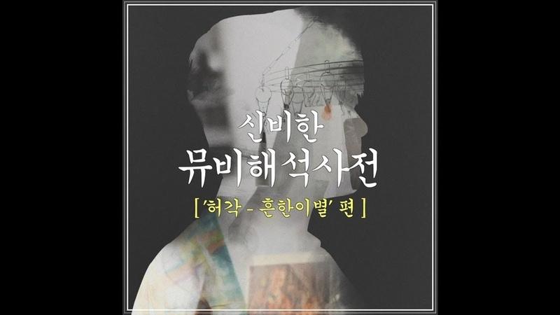 [신비한 뮤비해석 사전] HuhGak(허각) _ Empty words(흔한 이별)