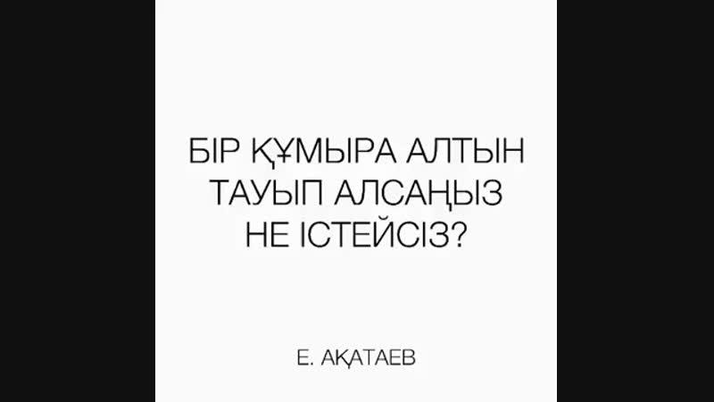 Бір құмыра алтын тауып алсаңыз не істейсіз - Ерлан Ақатаев.mp4