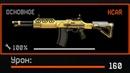 Новый HCAR 160 урона в warface, Новая штурмовая винтовка HCAR за короны в варфейс, ПТС варфейс