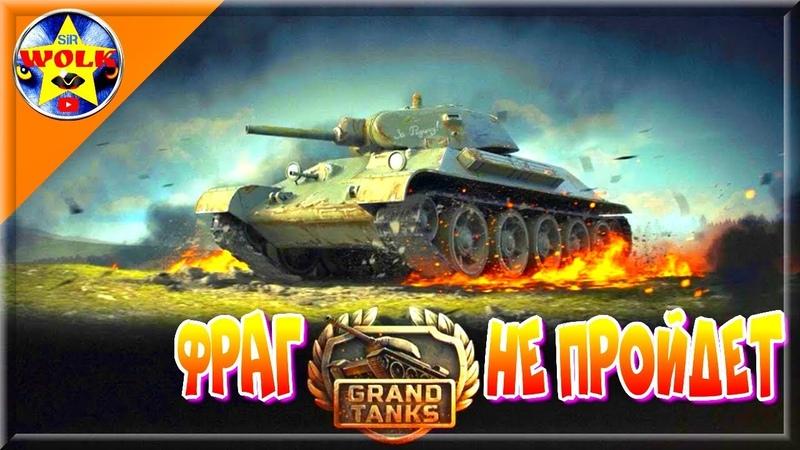 В РОССов Первый не Стреляю| Grand Tanks | МИРовой ТАНКовый Батл