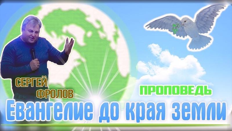 Сергей Фролов Проповедь Евангелие до края земли миссионер евангелист 2019
