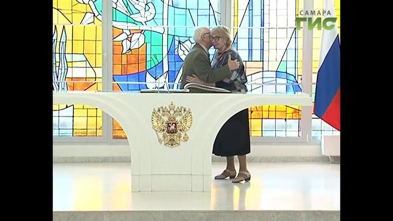 В Самаре поздравили ветеранов РКЦ Прогресс золотых юбиляров супружеской жизни