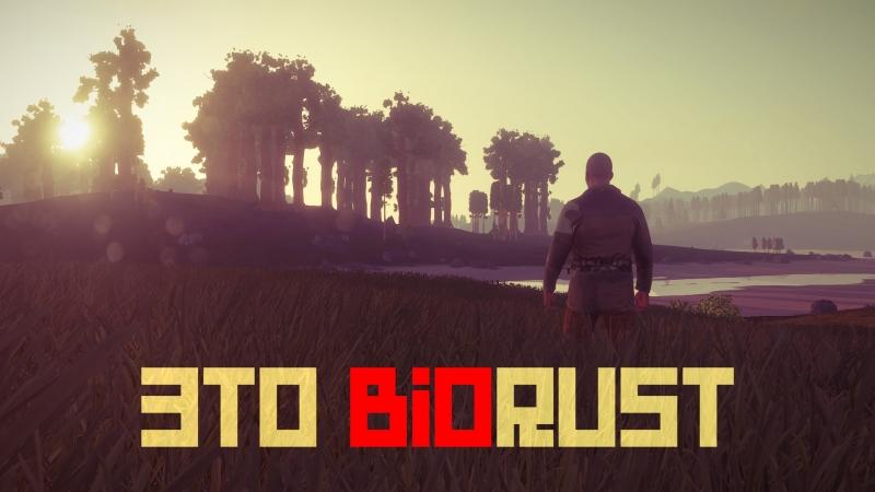 Это BioRust - Новый сервер Rust