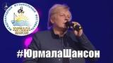 Виктор Салтыков - Улетели листья с тополей Юрмала Шансон 2018