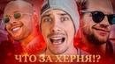ЛСП - Холостяк (КРИТИКА ПЕСНИ)