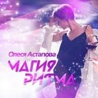Олеся Астапова альбом Магия ритма