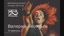 Валерий Леонтьев - Я вернусь Полная версия. Юбилейный концерт в БКЗ Октябрьский 19.03.2019