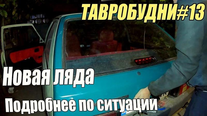 ТАВРОБУДНИ13 - Замена ляды / Подробнее по ситуации