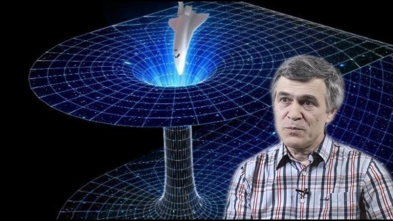 Сурдин В. Г. Физика пространства и времени. Лекция